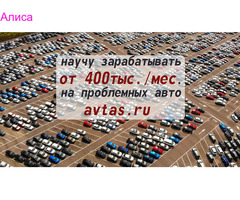 Научу зарабатывать от 400 т.руб/мес. на сделках с проблемными автомобилями. Без опыта.