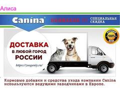 CANINA Немецкие витамины для животных