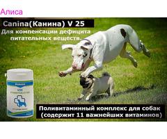 CANINA Немецкие витамины и добавки для животных