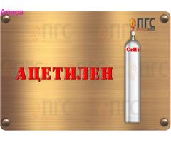 Газообразный ацетилен в баллонах марки «А» 40 литров